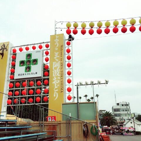 夏休み日記 in 徳島