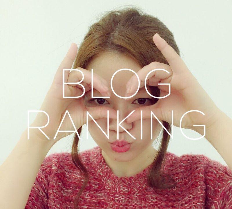 5月の人気ブログ