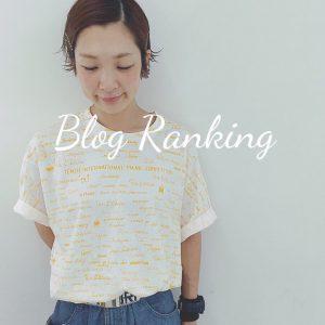 7月の人気ブログ