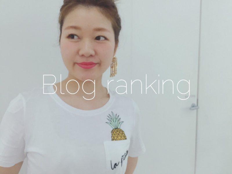 8月の人気ブログ